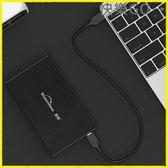 外接硬碟盒 2.5英寸筆記本行動硬碟盒子USB3.0機械固態外接置外殼金屬外置