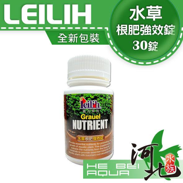 [ 河北水族 ] Leilih 鐳力 - 水草根肥強效錠(30錠)