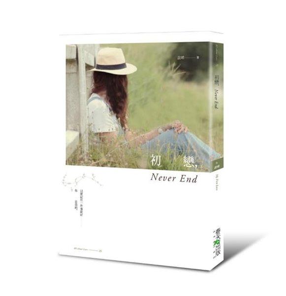 (二手書)初戀,Never End