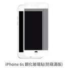 iPhone 6s 鋼化玻璃貼(防窺滿版) 保護貼 玻璃貼 抗防爆 鋼化玻璃膜 螢幕保護貼