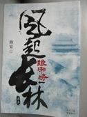 【書寶二手書T5/一般小說_GKP】琅琊榜之風起長林(五)_海宴