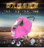 通用型嬰兒推車防雨罩防風保暖推車雨罩    SQ10629『毛菇小象』