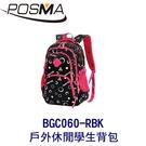 POSMA 戶外休閒學生背包 雙肩後背包 黑 紅 BGC060-RBK