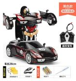 變形遙控汽車金剛充電動機器人無線賽車兒童玩具男孩子3-6周歲HD【全館85折最後兩天】