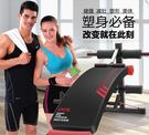 家用多功能仰臥板健身器材Ac9454『時尚玩家』
