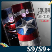 三星 Galaxy S9/S9+ Plus 卡通浮雕保護套 軟殼 彩繪塗鴉 3D風景 立體超薄0.3mm 矽膠套 手機套 手機殼