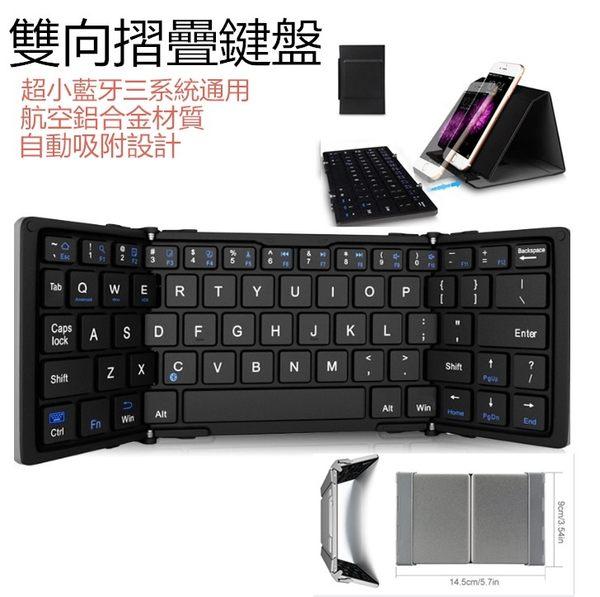 鋁合金藍牙折疊鍵盤 iOS/Android/微軟通用B066 輕便迷你 無線藍芽連接 三折式摺疊鍵盤 送皮套