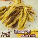 梅香情人果乾-3分熟土芒果 150g 隨身包 情人果乾 土芒果 情人果 果乾 水果乾 【甜園】