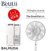 【超值組合】BALMUDA AirEngine 空氣清淨機+The GreenFan 風扇 公司貨 保固一年 加贈風扇電池組
