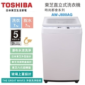 限基隆以南~新竹以北 其他另計【TOSHIBA 東芝】7KG旗艦定頻直立洗衣機 AW-J800AG 送安裝+舊機回收