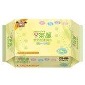 樂護 嬰兒柔濕巾80抽 (單包) 濕紙巾【杏一】