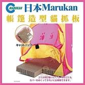 『寵喵樂旗艦店』【CT-258】日本Marukan《帳篷造型貓抓板》-二用