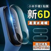 兩片裝 小米手環 2代 3代 6D水凝膜 螢幕貼膜 非滿版 超薄 高透 高清  耐刮  防水 保護貼