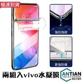 買一送一 水凝膜 vivo X50 PRO Y12 Y15 Y19 Y50 螢幕保護貼 滿版 透明 軟膜 保護膜 手機膜