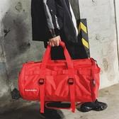 健身包男運動包女斜背大容量短途旅行包手提包行李袋游泳包行李包 - 風尚3C
