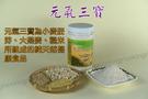 元氣三寶 小麥胚芽 燕麥 糙米 胚芽米 玄米 小麥 大麥 麥仁 麥片 麵粉 五穀粉 十穀粉