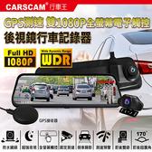 CARSCAM GS9400 GPS測速全螢幕觸控雙1080P後視鏡行車記錄器
