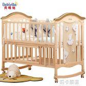 BEBIVITA嬰兒床實木無漆寶寶BB床搖籃床多功能兒童新生兒拼接大床QM 莉卡嚴選