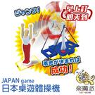 日本熱銷 桌遊 體操遊戲機 體操機 多人...