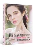 (二手書)時尚新娘整體造型Book:空氣感髮型x通透感妝容