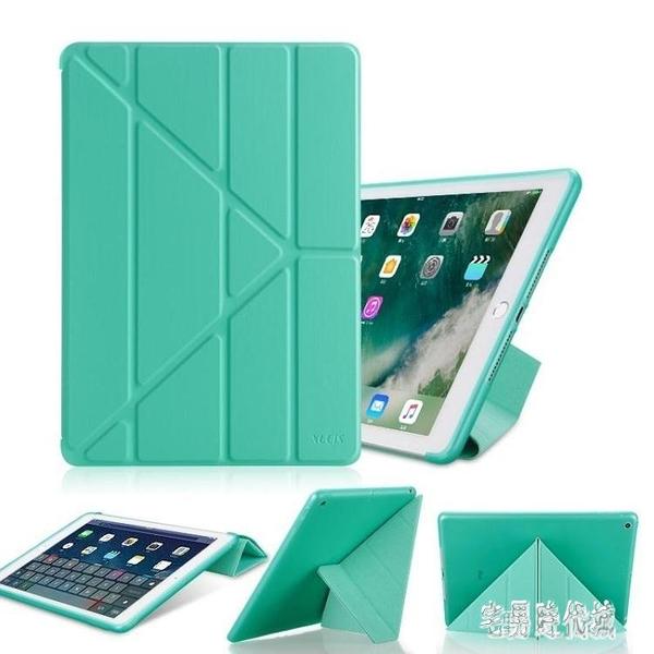 平板保護套ipad2018新款保護套女paid9.7英寸a1893蘋果6Air2平板殼nm11911【宅男時代城】