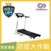 【強生CHANSON】騎士經典電動跑步機CS-6612