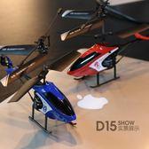 遙控飛行器 2018新款優迪合金兒童遙控飛機 新手耐摔王充電動飛機玩具【快速出貨八折搶購】