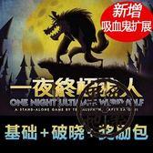 一夜終極狼人破曉獎勵吸血鬼擴展擴充包中文版殺人游戲桌游  ~黑色地帶