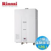 林內 Rinnai 12公升數位溫控強制排氣熱水器 RU-B1251FE