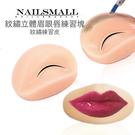 紋繡立體眉眼唇練習塊 紋繡練習皮 3D立體眉眼唇塊 NailsMall