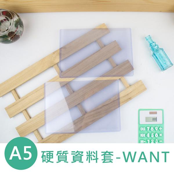 珠友 WA-40011 A5/25K硬質資料套-WANT/1入