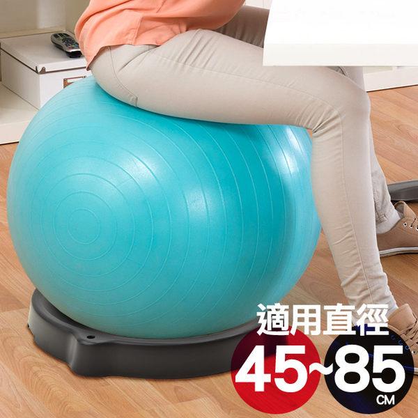 瑜珈球穩定座(適用抗力球直徑45~85CM)球座固定底座椅.預設拉力繩孔.有氧健身器材推薦哪裡買ptt