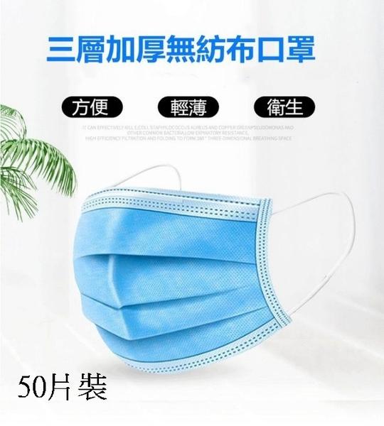 現貨50片成人口罩入一次性使用口罩3層 大人藍色口罩 防護口罩 環保 無添加 透氣舒適 三層/澤米