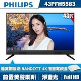 ★送4K智慧電視盒★PHILIPS飛利浦 43吋FHD液晶顯示器+視訊盒43PFH5583