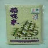 【上誼興業有限公司】宜蘭三星稻鴨米有機益全香米10包(每包1.5公斤)(免運)