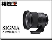 Sigma A 105mm F1.4 DG HSM Art〔Nikon版〕公司貨