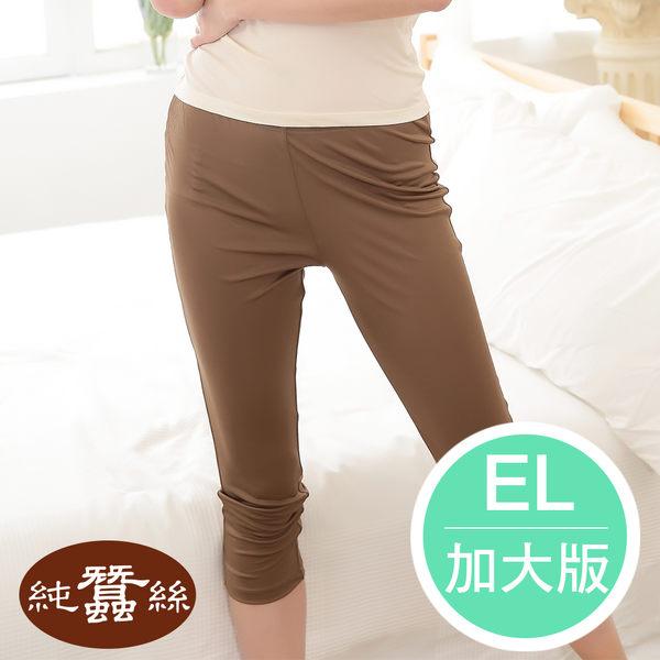 【岱妮蠶絲】EC6769N純蠶絲42針110G素面七分內搭褲(咖啡)_加大EL