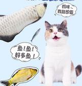 貓玩具薄荷魚貓貓逗貓棒寵物仿真磨牙抱枕【南風小舖】
