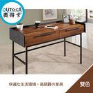 書桌 電腦桌 桌子 畢卡索4尺雙色二抽書桌 【Outoca 奧得卡】