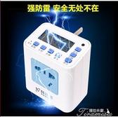 定時器插座 電子編程循環定時插座電飯煲轉換器魚缸電源自動斷電智能定時開關 快速出貨