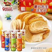 馬來西亞 Mister Potato 薯片先生洋芋片 130g 洋芋片 薯片 餅乾 MAMEE 紫薯 起司 燒烤 香辣 洋蔥 咖哩