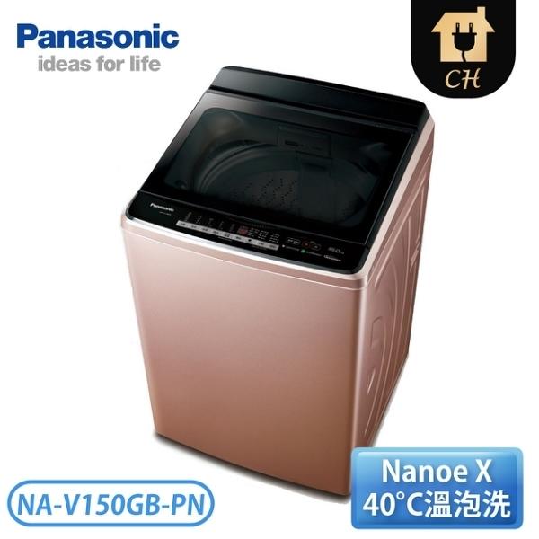 Panasonic 國際牌 15公斤 Nanoe X變頻洗衣機-玫瑰金 NA-V150GB-PN