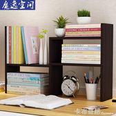 簡易桌上小書架桌面架宿舍辦公室置物架創意兒童學生收納架子書櫃 卡布奇諾igo