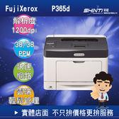 【免運】 富士全錄 P365d A4黑白雷射印表機