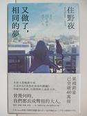 【書寶二手書T2/翻譯小說_A7D】又做了,相同的夢_住野夜