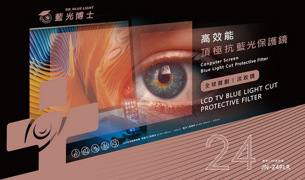新一代~ 藍光博士22吋高效能淡玫瑰頂級抗藍光液晶螢幕護目鏡JN-24PLR