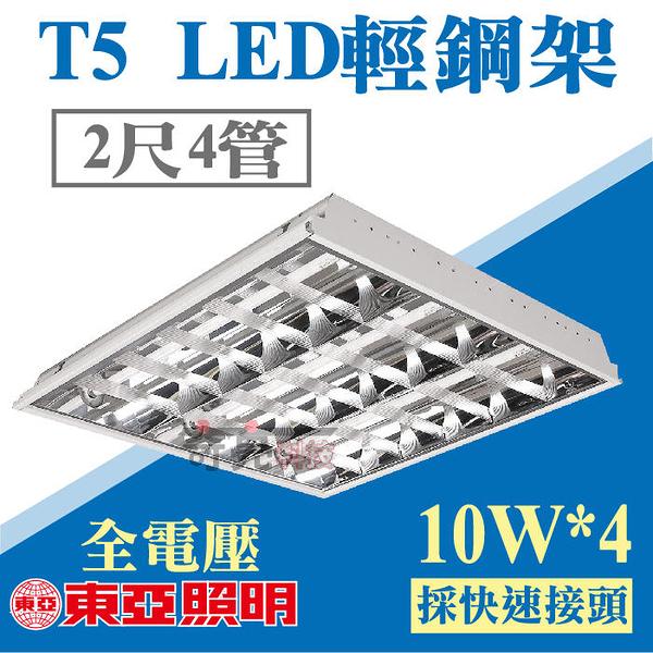 東亞照明 2尺4管 T5 LED輕鋼架 附原廠燈管 FVSH14445 2尺x4管 T-BAR輕鋼架燈具【奇亮科技】含稅
