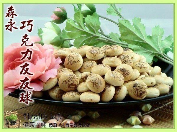 森永巧克力友友球130g 餅乾 [TW00305]千御國際