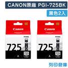 原廠墨水匣 CANON 2黑組合包 PGI-725BK /適用 CANON MG5270/MG5370/MG6170/MG6270