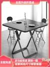 餐桌 折疊桌餐桌家用小戶型圓桌方桌 可便攜可折疊簡易正方形吃飯桌子【八折搶購】